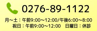 神谷動物病院の電話番号